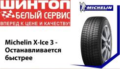 Michelin X-Ice 3. зимние, без шипов, 2019 год, новый