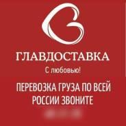 Грузоперевозки по России (ТК «ГлавДоставка»)