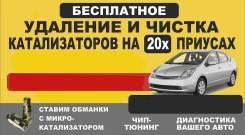 Бесплатно Удалим ваш Катализатор с Любых Авто Ремонт глушителей!