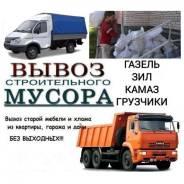 Вывоз строительного мусора Газель Самосвалы в Нижнем Новгороде