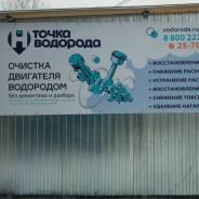 Внутренняя очистка ДВС - Водородом
