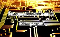 Ремонт автоэлектроники (автомобильной электроники)