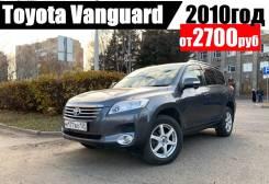 Аренда, Прокат Toyota Vanguard 2010 г. От 2700руб/сут в Уссурийске