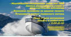 Модификация маломерных судов под ПМ.