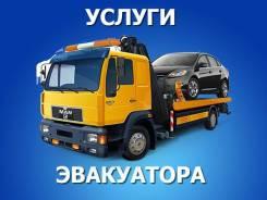 Услуги эвакуатора - легковой, грузовой, межгород