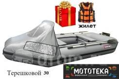 Лодка ПВХ Хантер 300 ЛТ Комфорт
