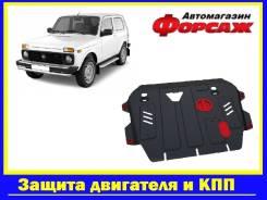Защита двигателя Lada 4x4