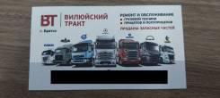 Ремонт и запчасти на грузовую технику европейского производства
