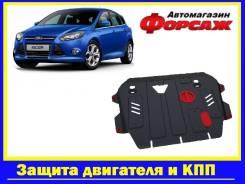 Защита двигателя Ford Focus / Ford С-Max / Ford Kuga