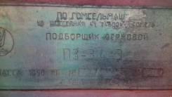 Подборщик Зерновой пз-3,4-3