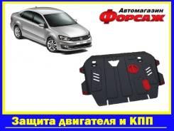 Защита двигателя Volkswagen Polo / Skoda Rapid / Skoda Fabia