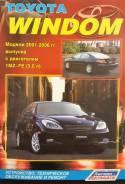Продам мануал Toyota Windom 1mz-fe (3,0 л. ) 376 стр.