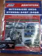 Книга mitsubishl 4d56.hyundai d4bf.d4bh