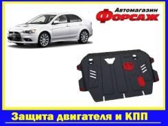 Защита двигателя Mitsubishi Lancer X / Mitsubishi ASX