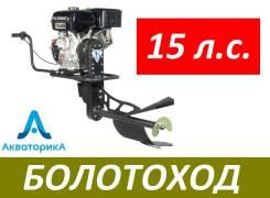 Подвесной мотор Болотоход 15 л. с. Доставка по регионам!