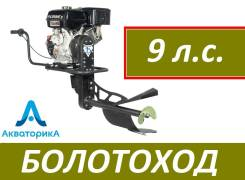 Подвесной мотор Болотоход 9 л. с. Доставка по регионам