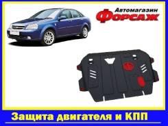 Защита двигателя Chevrolet Lacetti / Ravon Gentra / Daewoo Gentra
