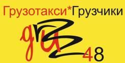 """Грузотакси """"Gruzz48"""""""