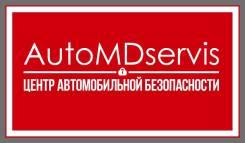 Установка сигнализаций автосигнализаций любых систем а/м Официально!