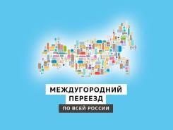Организация междугородних переездов по всей России. Большой и надежный