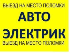 Автоэлектрик c выездом в Хабаровске. Выполняем все виды работ.