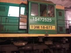 Продаётся маневровый тепловоз ТЭМ18 1999 года постройки