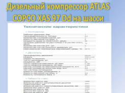 Дизельный компрессор atlas copco XAS 97 на шасси