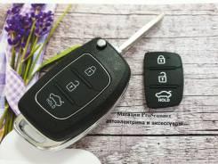Кнопки ключа Hyundai 3-х кнопочный