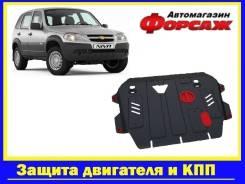 Защита двигателя Chevrolet Niva
