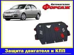Защита двигателя Toyota Corolla/ Toyota Allex / Toyota Corolla Fielder
