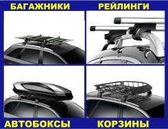 Багажники Автобоксы Рейлинги Велокрепление