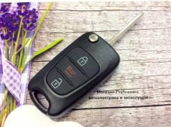 Ключ зажигания (корпус) Kia 3-х кнопочный