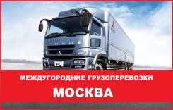 Попутные грузоперевозки. Грузоперевозки по России в Москве
