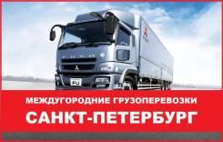 Попутные грузоперевозки. Грузоперевозки по России в Санкт-Петербурге