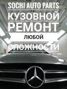 Кузовной ремонт в Сочи