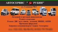 Автосервис легкового и коммерческого транспорта Рубин (Сургут)