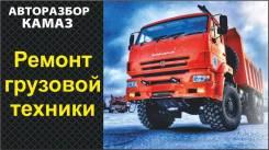 Ремонт грузовой техники