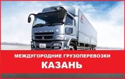 Попутные грузоперевозки. Грузоперевозки по России в Казани