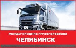 Попутные грузоперевозки. Грузоперевозки по России в Челябинске