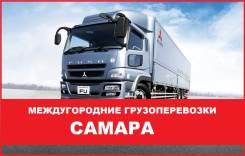 Попутные грузоперевозки. Грузоперевозки по России в Самаре