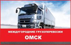 Попутные грузоперевозки. Грузоперевозки по России в Омске