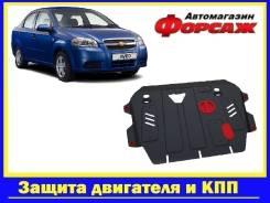 Защита двигателя Chevrolet Aveo / Ravon Nexia R3 / Chevrolet Nexia
