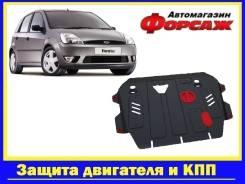 Защита двигателя Ford Fiesta / Ford Fusion