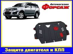 Защита двигателя Great Wall Hover H3 / Great Wall Hover H5