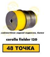 Сайлентблок Corolla fielder 120 задней балки Официально здесь