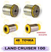 Сайлентблок. Toyota Land Cruiser, FZJ100, HDJ100, HDJ101, UZJ100, HDJ100L, HDJ101K, UZJ100L, UZJ100W Lexus LX470, UZJ100 1FZFE, 1HDFTE, 1HDT, 2UZFE