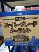 Антифриз KYK Super Grade Coolant -40C, голубой, Розлив