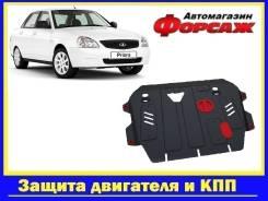 Защита двигателя Лада Приора / ВАЗ 2110