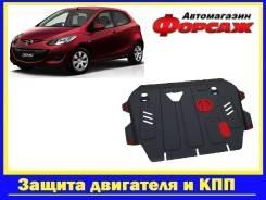 Защита двигателя Mazda Demio / Mazda 2