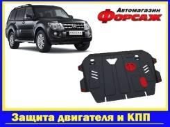 Защита двигателя Mitsubishi Pajero IV / Mitsubishi Pajero III